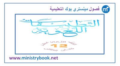 كتاب التطبيقات اللغوية للصف الثاني عشر الامارات 2018-2019-2020