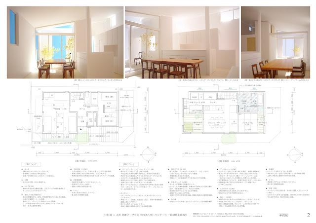 住宅密集地に建つふたつのテラスを持つ上品な家 平面計画と室内のイメージ