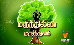 Maruthilla Maruthuvam 22-06-2017 Putham Puthu Kaalai Vendhar tv Show – Episode 1026