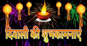 Latest-Diwali-2016-Images-in-Hindi