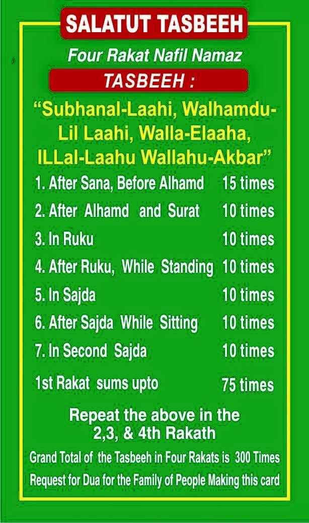 Salatul Tasbih Prayers | Namaz [Authentic, Sunnah Way] with