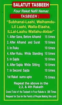 Salatul Tasbih Prayers | Namaz [Authentic, Sunnah Way] with Video