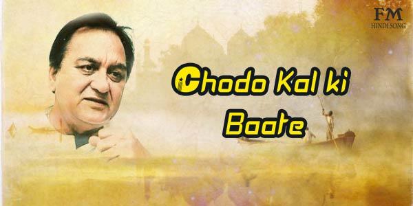 Chodo-Kal-ki-Baate-Kal-Ki-Baat-Hum-Hindustani-(1960)