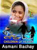 http://www.shiavideoshd.com/2016/04/asmani-bachay-islamic-movie-in-urdu-full.html