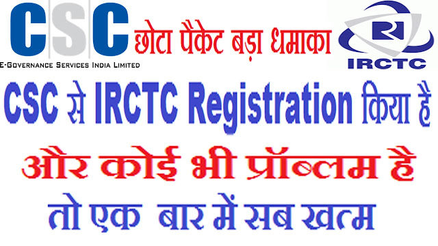 CSC vle  IRCTC  ID activation all problem solved