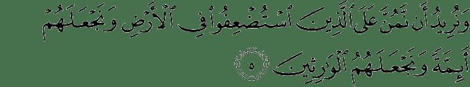 Surat Al Qashash ayat 5