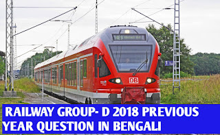 Railways group D question paper pdf