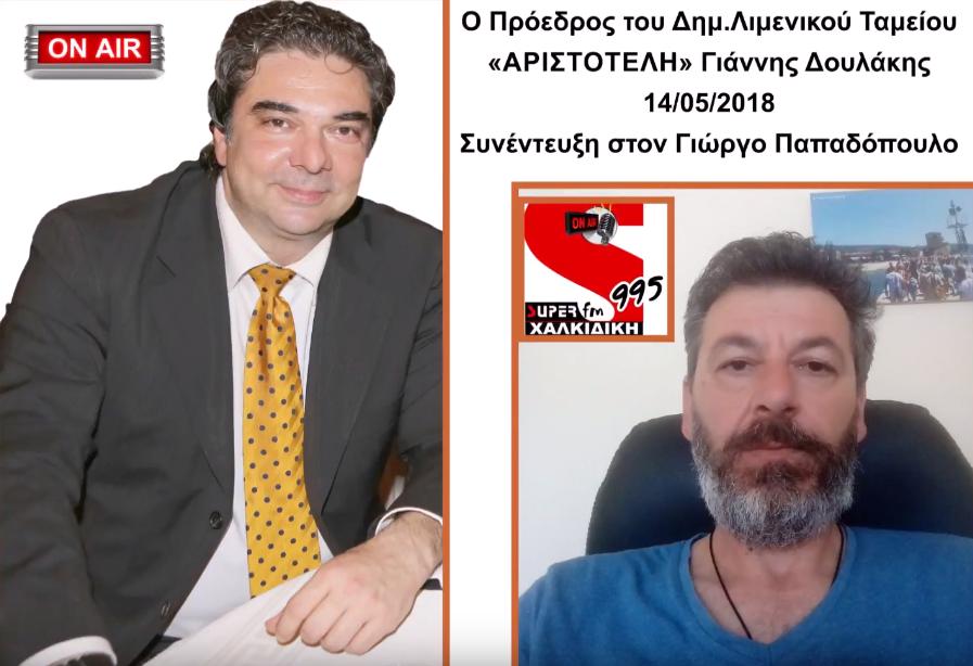 Ο Πρ Λιμενικού Ταμείου Δήμου Αριστοτέλη Ιωάννης Δουλάκης 14 05 2018