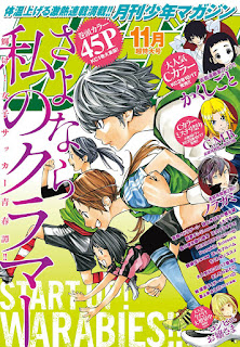 月刊少年マガジン 2016年11月号 [Gekkan Shonen Magazine 2016 11], manga, download, free