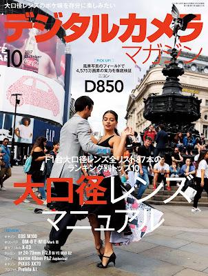 デジタルカメラマガジン 2017年10月号 raw zip dl