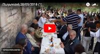 https://vostiniotis.blogspot.gr/2018/05/blog-post_20.html