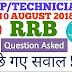 RRB ALP Questions asked 10th August 2018 All Shift 1, 2 & 3
