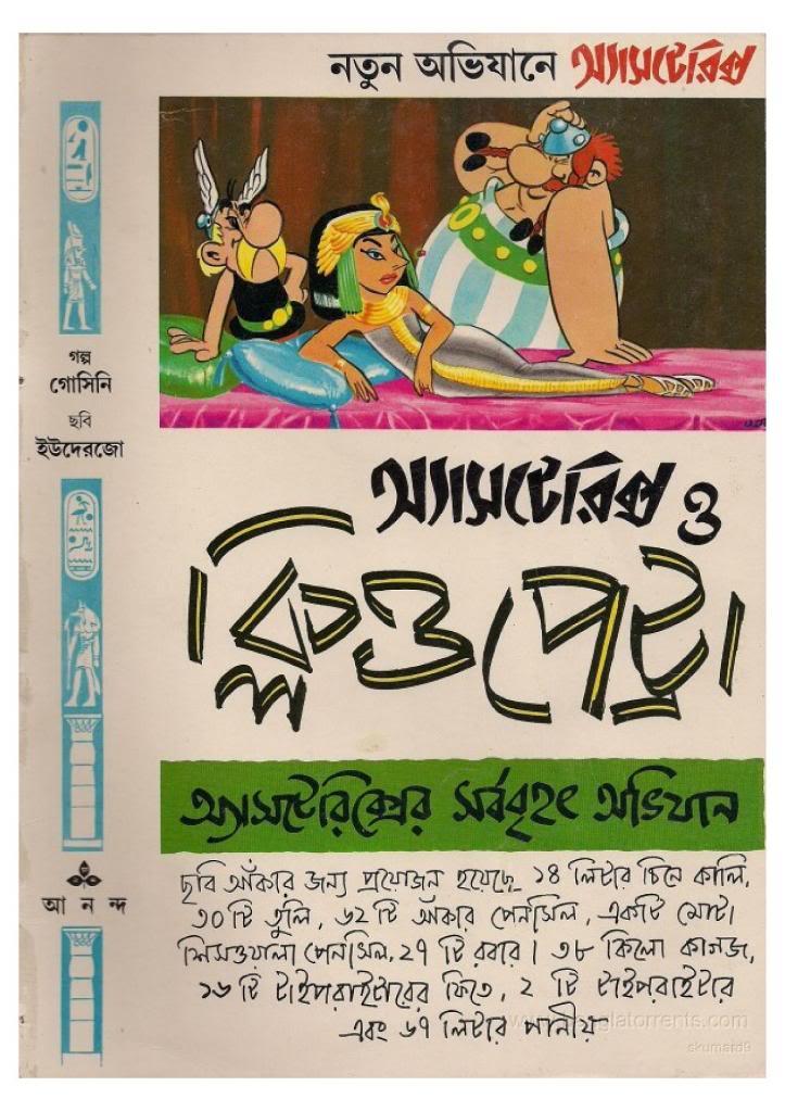 Comics tintin ebook bengali