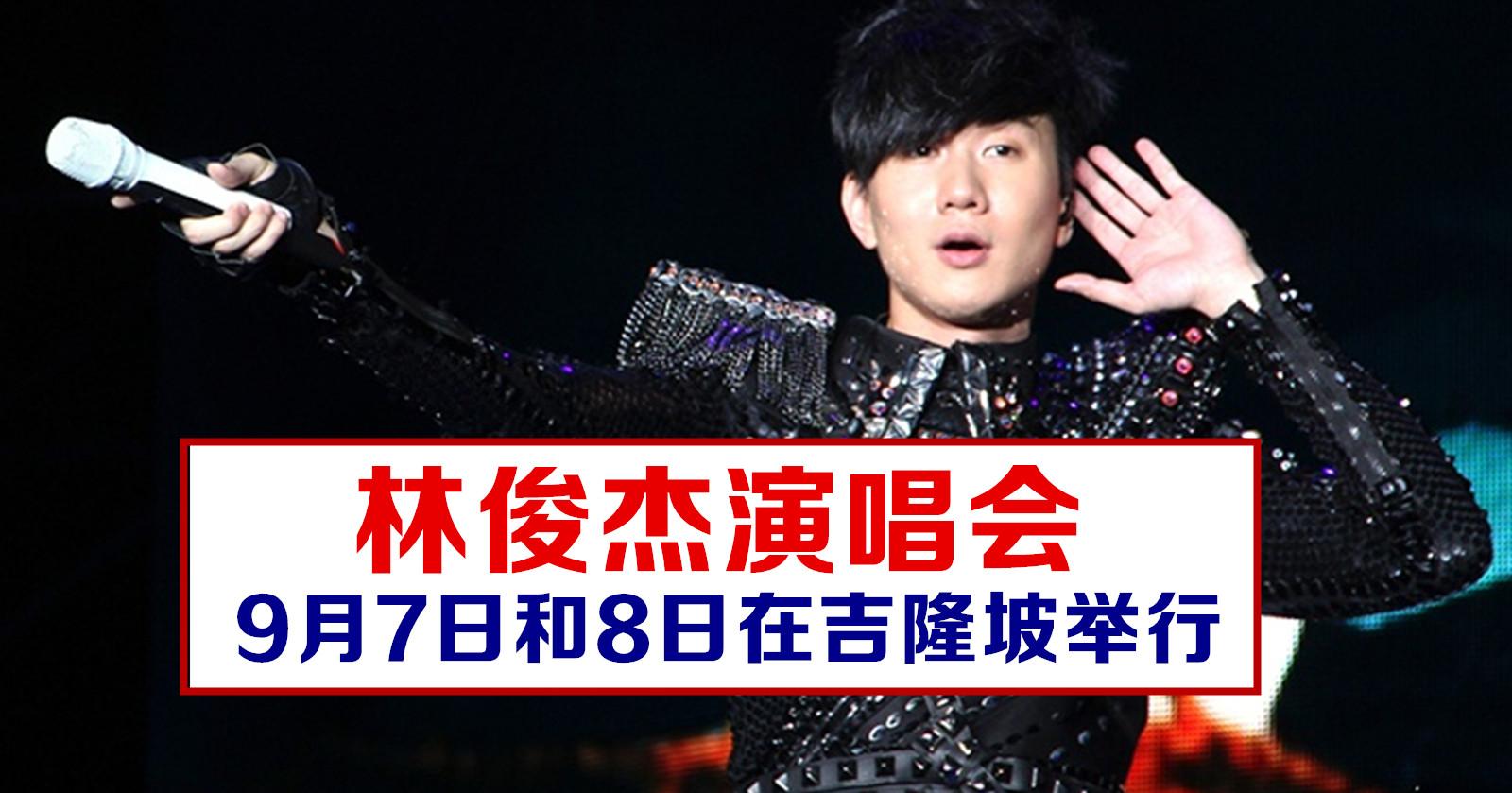 林俊杰演唱会9月7日和8日在吉隆坡举行