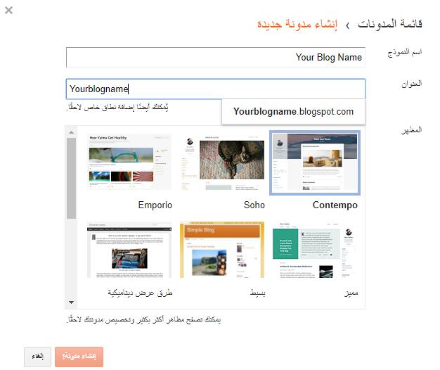 الخطوة الثانية: اختيار اسم المدونة