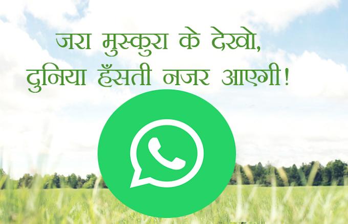 Happy family status in hindi for whatsapp joyful