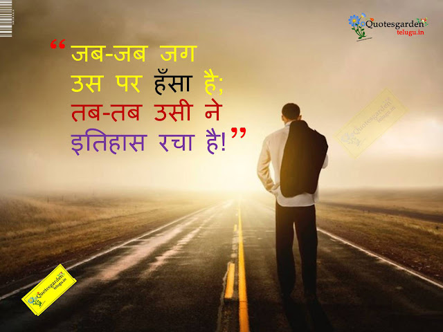 Heart touching Inspirational quotes in hindi 650