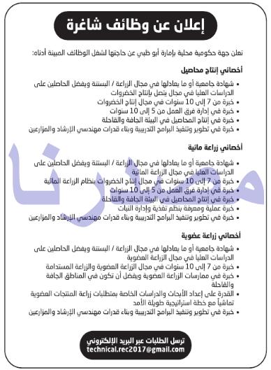 وظائف شاغرة فى جريدة عكاظ السعودية الخميس 18-05-2017 %25D8%25B9%25D9%2583%25D8%25A7%25D8%25B8