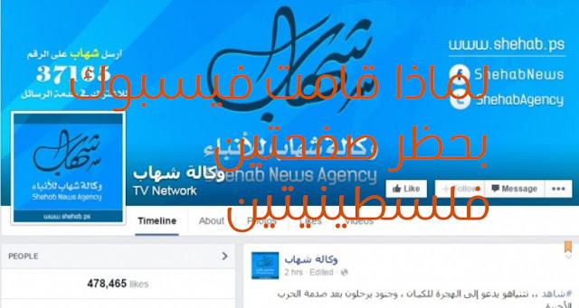 تعرف لماذا قامت فيسبوك بحظر صفحتين فلسطينيتين