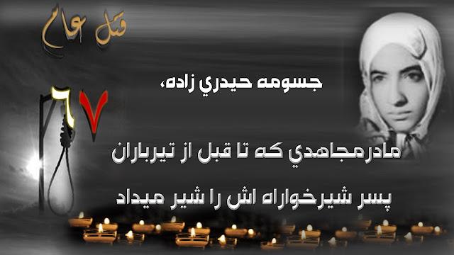 مجاهد شهید جسومه حیدری در قتل عام ۶۷ در ایلام