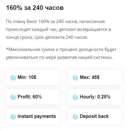 Инвестиционные планы Рестарт Arevada 2