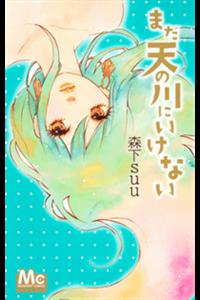 Mada Amanogawa ni Ikenai Manga