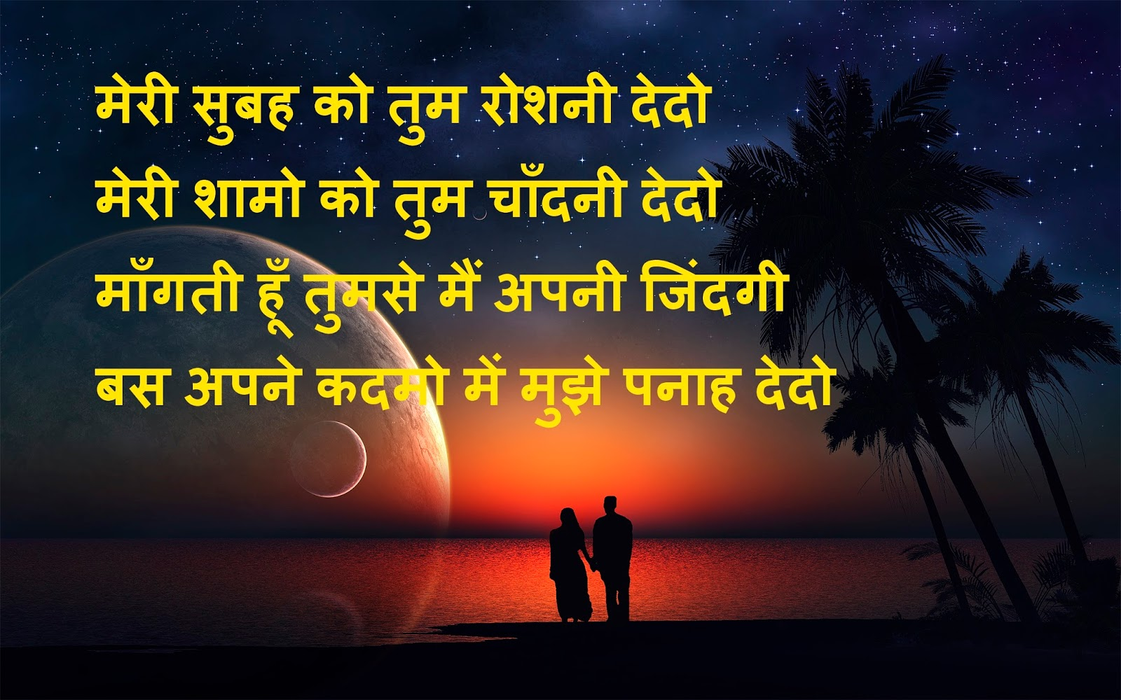 Wallpaper download love shayri - Hd Wallpaper For Desktop Background Love Couple