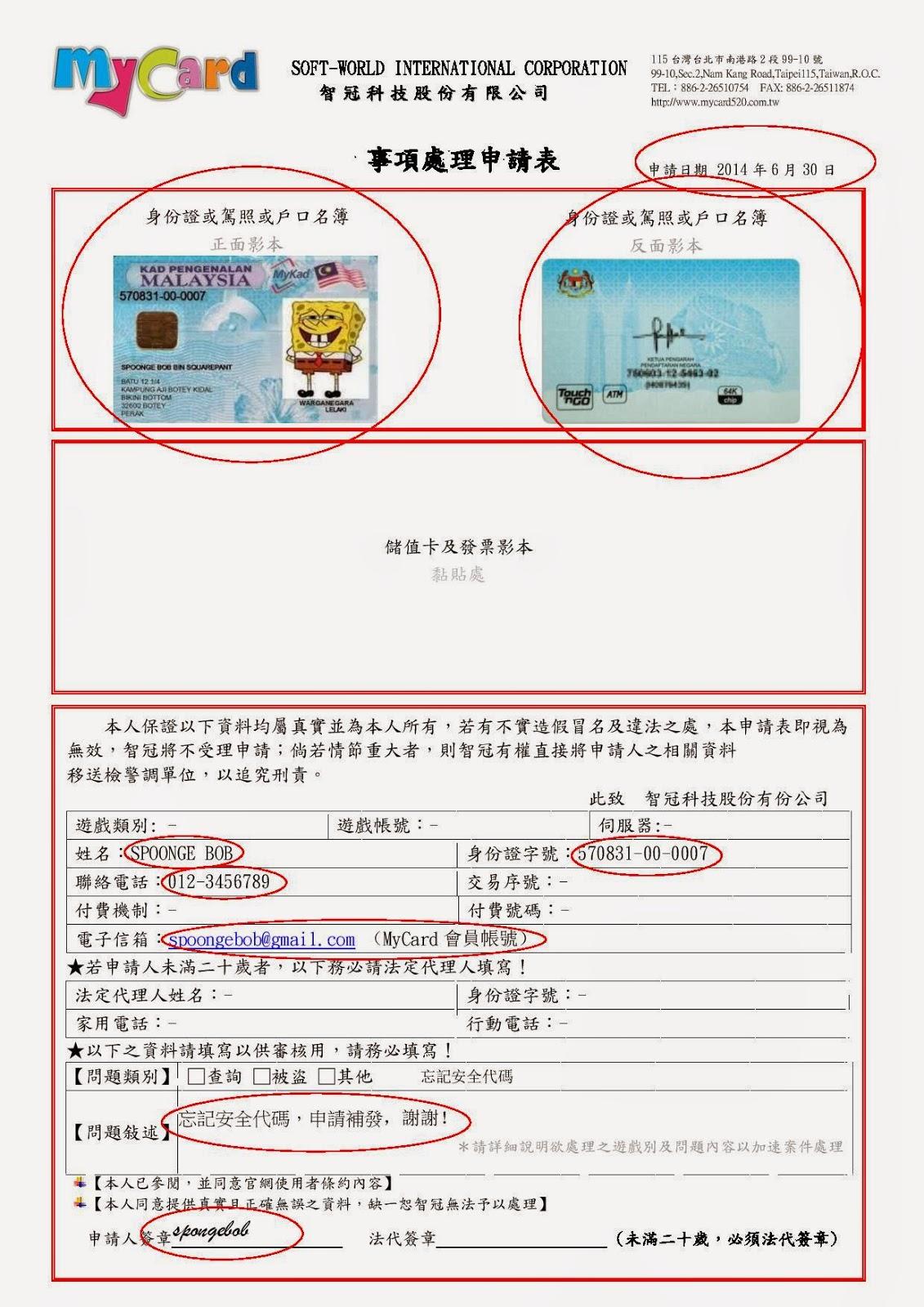 MyCard Malaysia: MyCard會員中心安全代碼查詢流程教學 Forgotten security code?