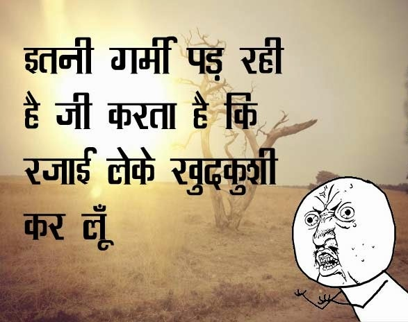 funny-sms-messages-in-hindi