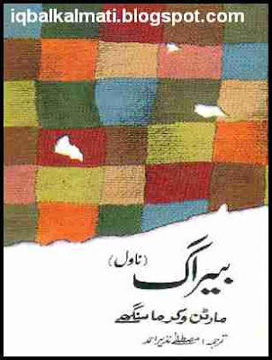 Beraag Novel by Martin Wickramasinghe