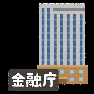 金融庁のイラスト