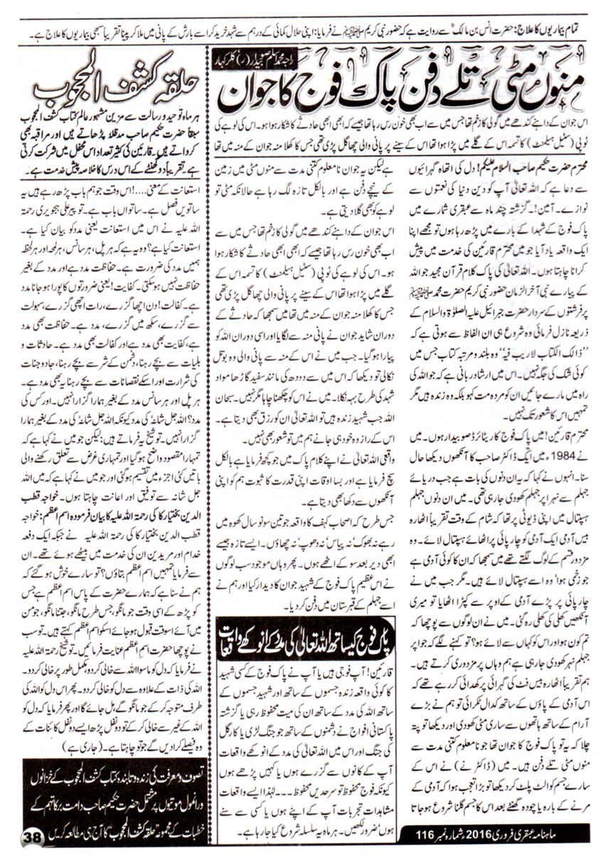 Page 38 Ubqari Magazine February 2016