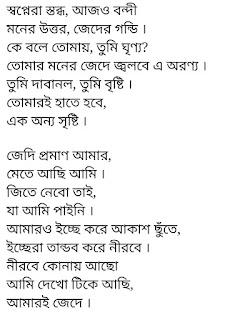 JED song lyrics by Rupam Islam