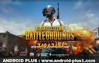 تحميل لعبة Battleground اخر اصدار مجانا للاندرويد، تحميل لعبة باتل جراوند للاندرويد، تنزيل Battleground للاندرويد، لعبة Battleground للاندرويد، تحميل لعبة Pubg للاندرويد، تنزيل Pubg على الاندرويد، لعبة باتل جراند للاندرويد، لعبة باتل جراوند للاندرويد، باتل قراوند للاندرويد، تحميل لعبة battlegrounds مجانا، باتل جراوند للاندرويد، تحميل لعبة PUBG Mobile للاندرويد، تنزيل PUBG Mobile للاندرويد