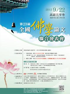 第二十三屆全國佛學論文聯合發表會
