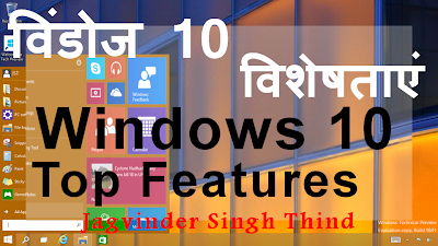 Windows 10 - Top Features - विंडोज 10 की ...