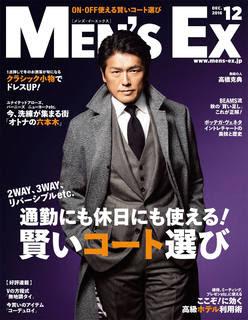 MEN'S EX (メンズ・イーエックス) 2016年 12月号
