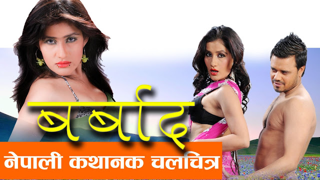 Nepali Movie – Barbad
