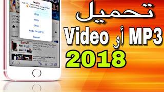أفضل تطبيق أيفون 2018 تحميل الفيديو من يوتوب/فيسبوك/انستا و الحفظ بالمكتبة iOS 10/11.3.1/4/12