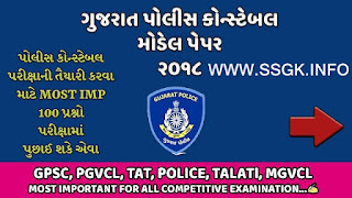 GUJARAT POLICE CONSTABLE 9 MODEL PAPERS