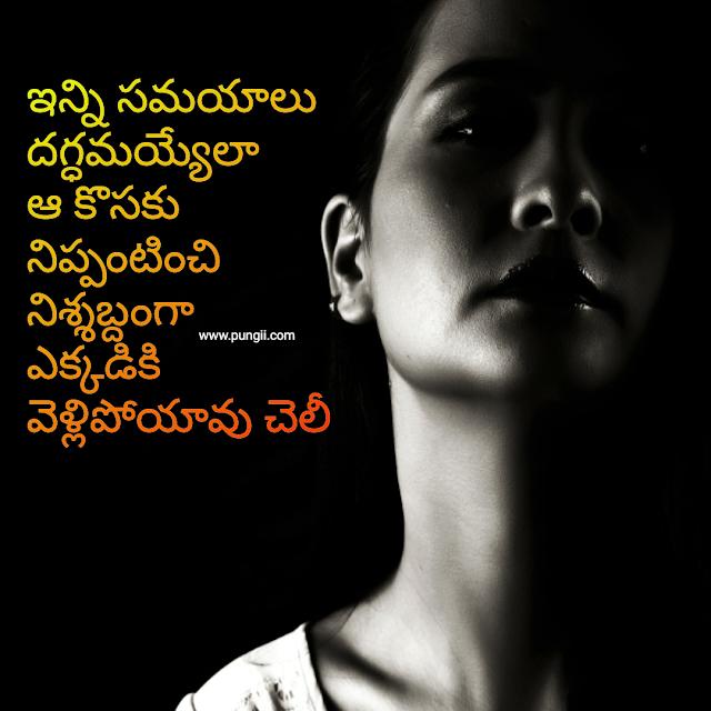 Telugu Good Morning Quotes Telugu Love Quotes