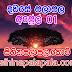 Lagna Palapala Ada Dawase | ලග්න පලාපල | Sathiye Lagna Palapala 2020 | 2020-04-01