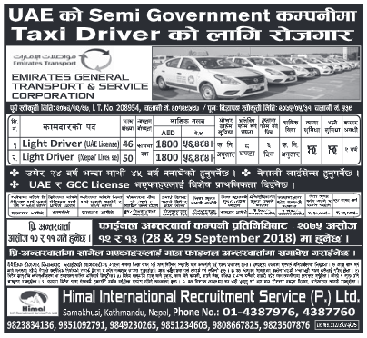 Jobs in UAE for Nepali, Salary Rs 56,484