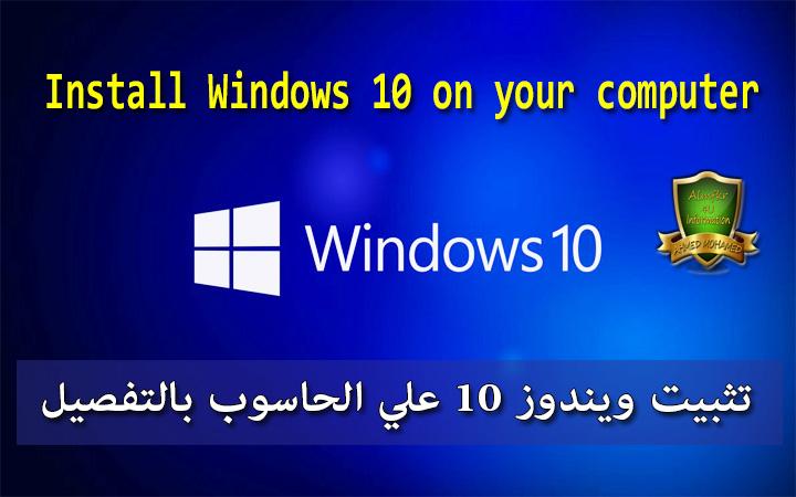 طريقة تثبيت ويندوز 10 الاصدار الاخير علي الحاسوب بالطريقة الصحيحة وبالتفصيل الممل How to install Windows 10 on a computer