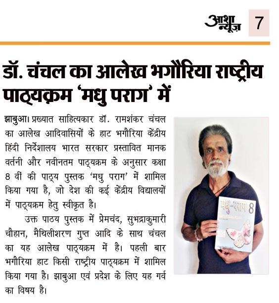 डाॅ. चंचल का आलेख भगौरिया राष्ट्रीय पाठ्यक्रम 'मधु पराग' में- dr-ramshankar-chanchal-article-bhagoria-in-national-book