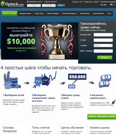 Сайт брокера Opteck
