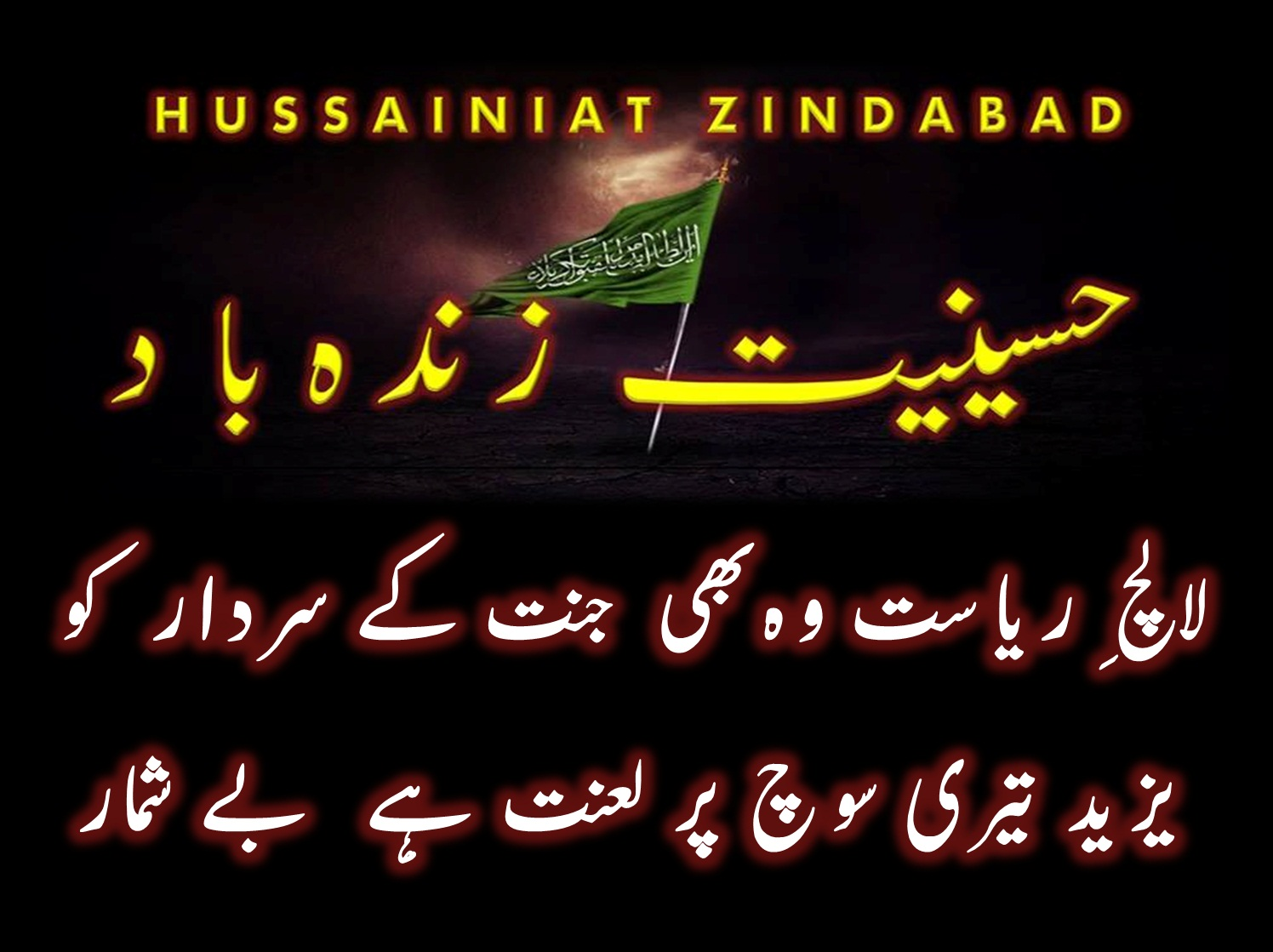 imam hussain karbala poetry - photo #21