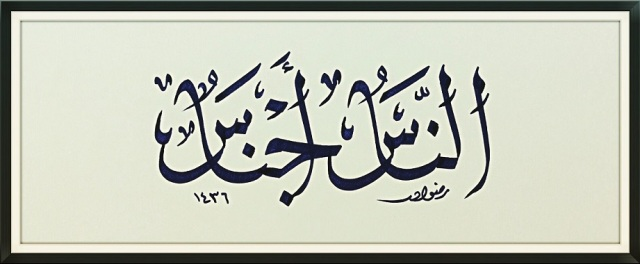 Kaligrafi Pepatah Arab Dan Artinya Cikimm Com