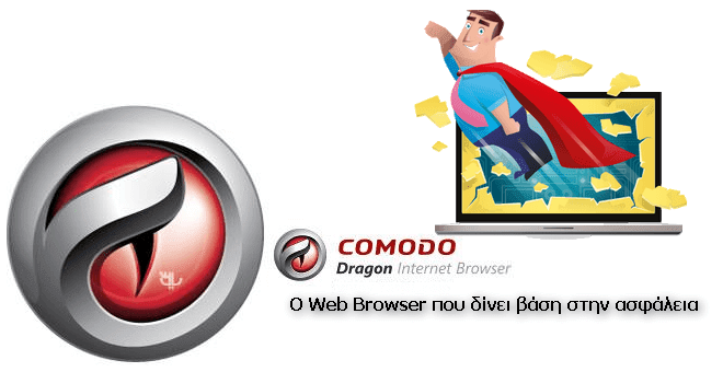 Comodo Dragon Browser 67.0 - Δωρεάν browser από εταιρία Antivirus
