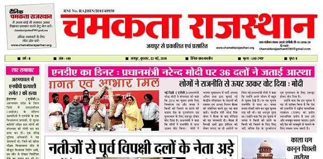 दैनिक चमकता राजस्थान 22 मई 2019 ई-न्यूज़ पेपर